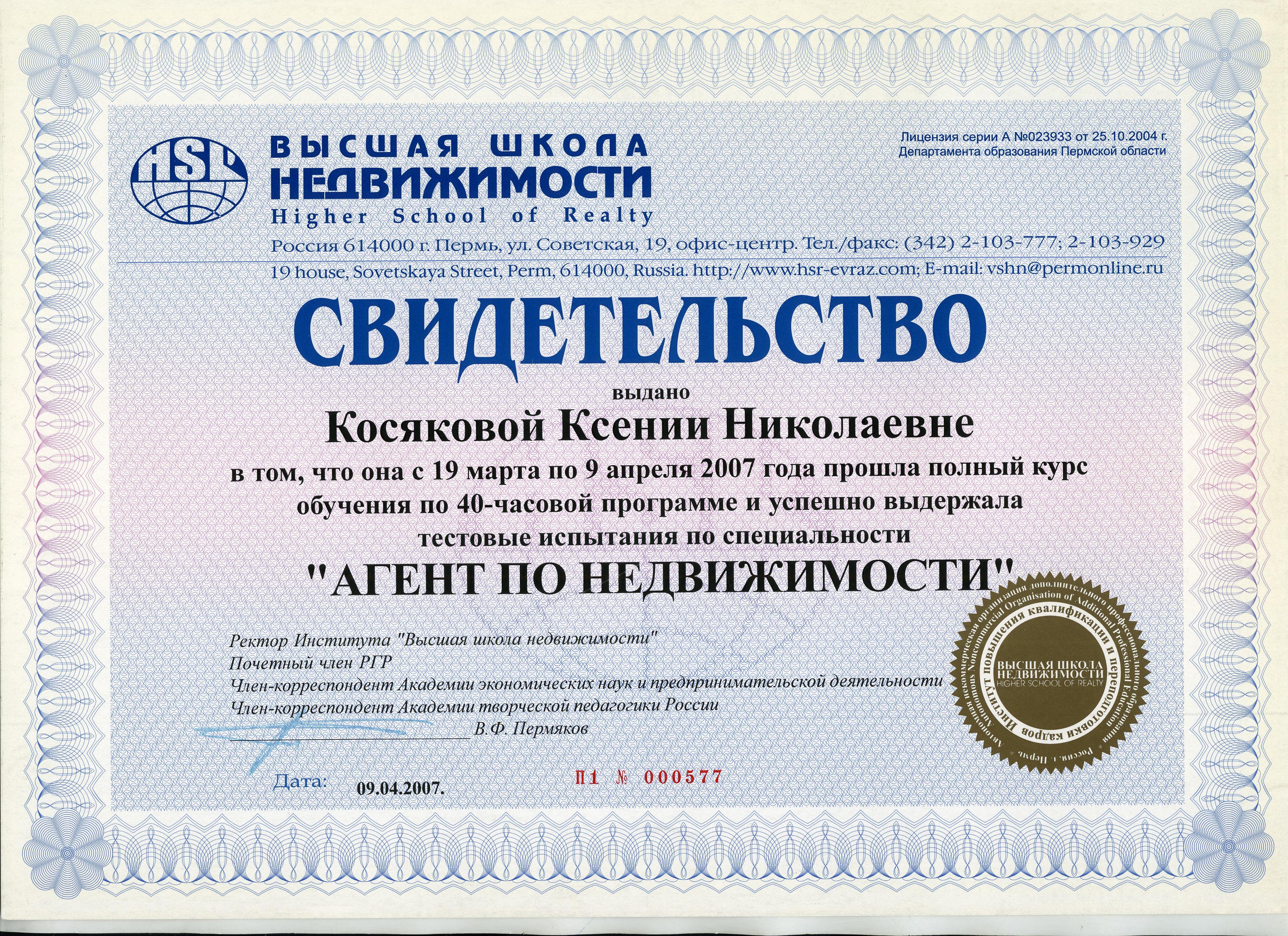 Сертификаты Риэлтора Ксении Шварц 5