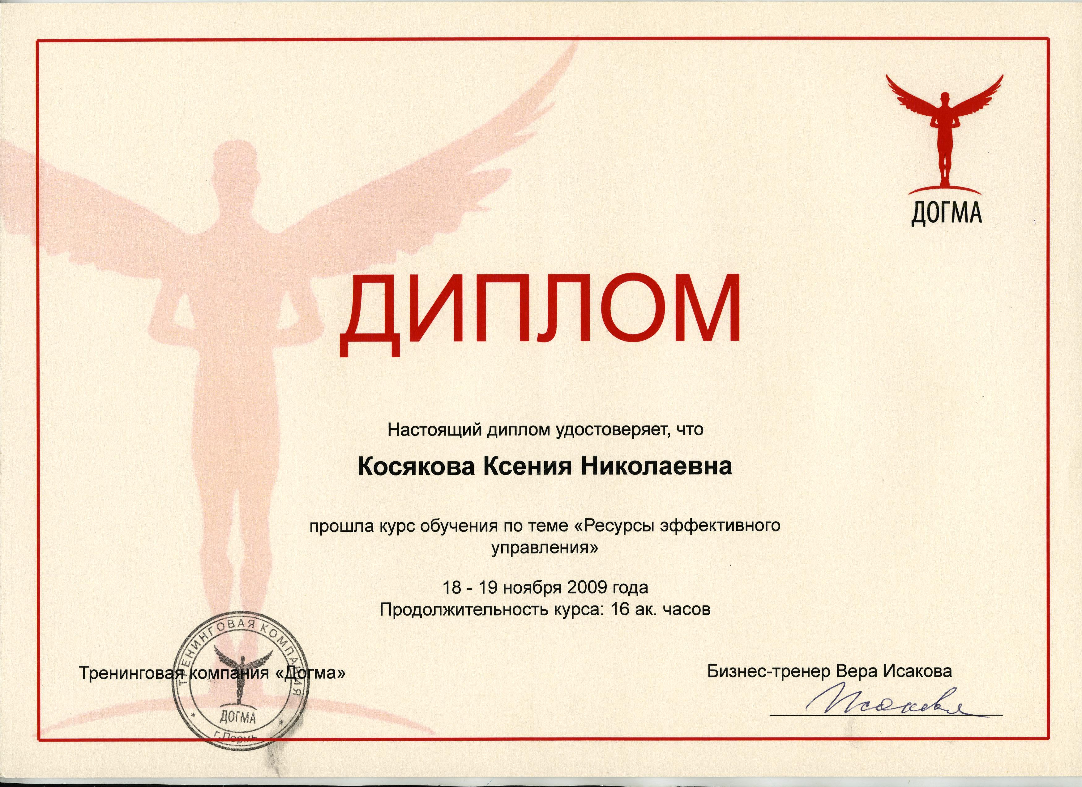 Сертификаты Риэлтора Ксении Шварц 7