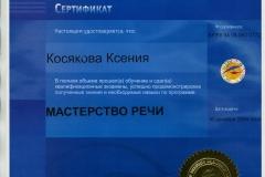 Сертификаты Риэлтора Ксении Шварц 1
