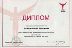 Сертификаты Риэлтора Ксении Шварц 2