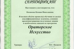 Сертификаты Риэлтора Ксении Шварц 3