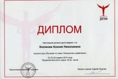 Сертификаты Риэлтора Ксении Шварц 6