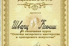 Сертификаты Риэлтора Ксении Шварц 8