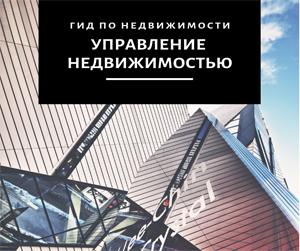Управление недвижимостью в Севастополе