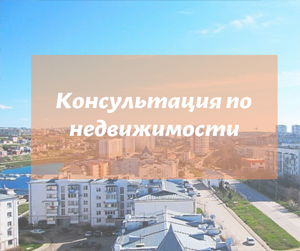 Консультация по недвижимости Севастополя