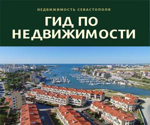Гид по недвижимости Севастополя