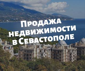 Продажа недвижимости Севастополя