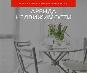 Аренда недвижимости в Севастополе