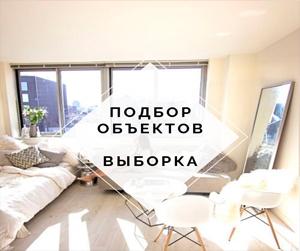 Подбор недвижимости в Севастополе - выборка объектов