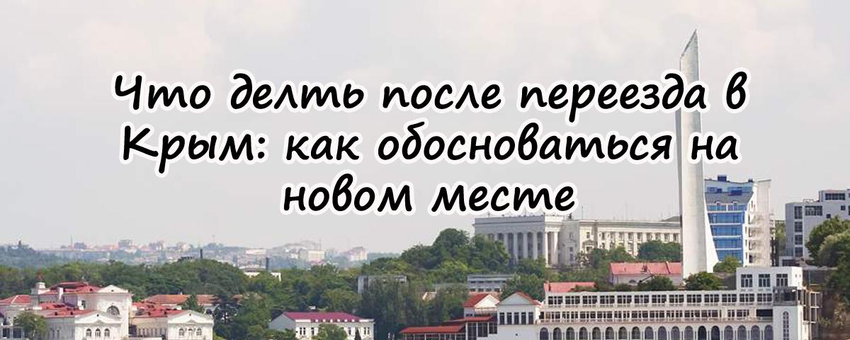 Что делать после переезда в Севастополь