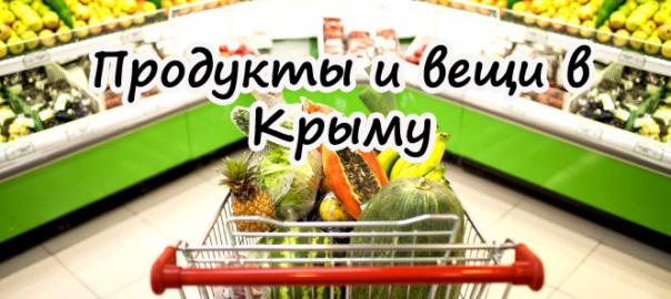 Продукты и цены в Крыму