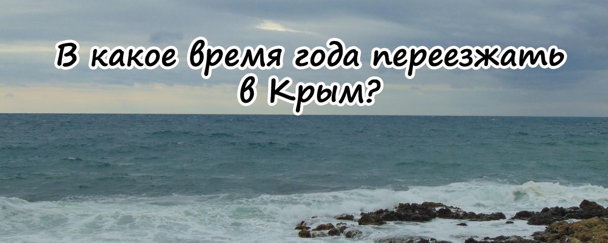 Оптимальное время года для переезд в Крым на ПМЖ с материка