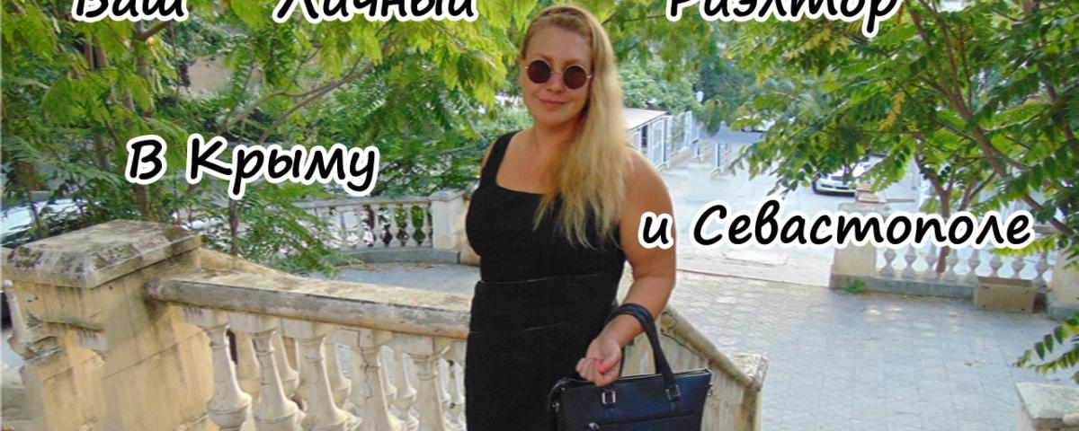 Личный риэлтор в Севастополе Ксения Шварц