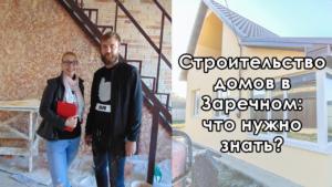 Продажа недвижимости от Застройщика в Заречном