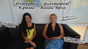 Анна Ярко - партнер по недвижимости в Крыму