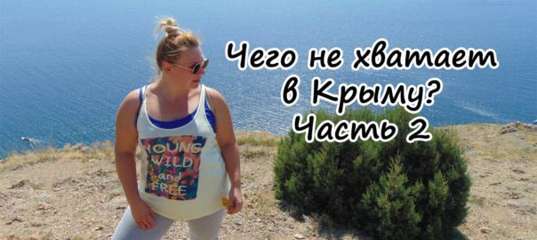 Переезд в Крым на ПМЖ: Чего не хватает в Крыму