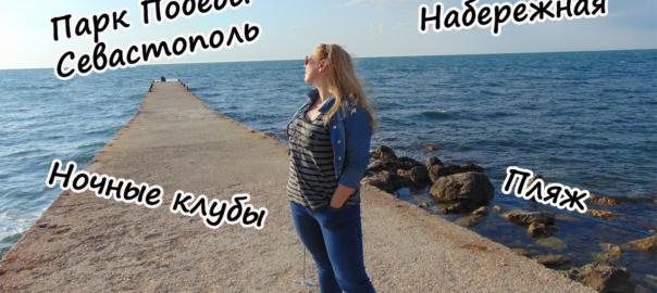 Крым на ПМЖ: клубы и тусовки Севастополя