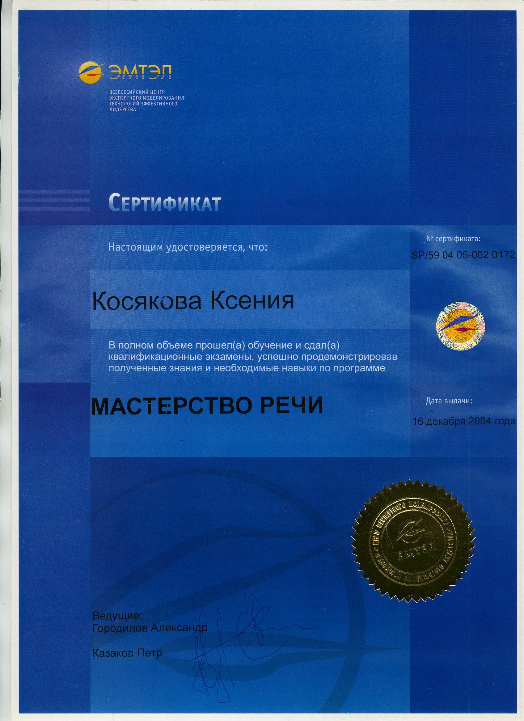 Сертификаты Ксении Шварц 9