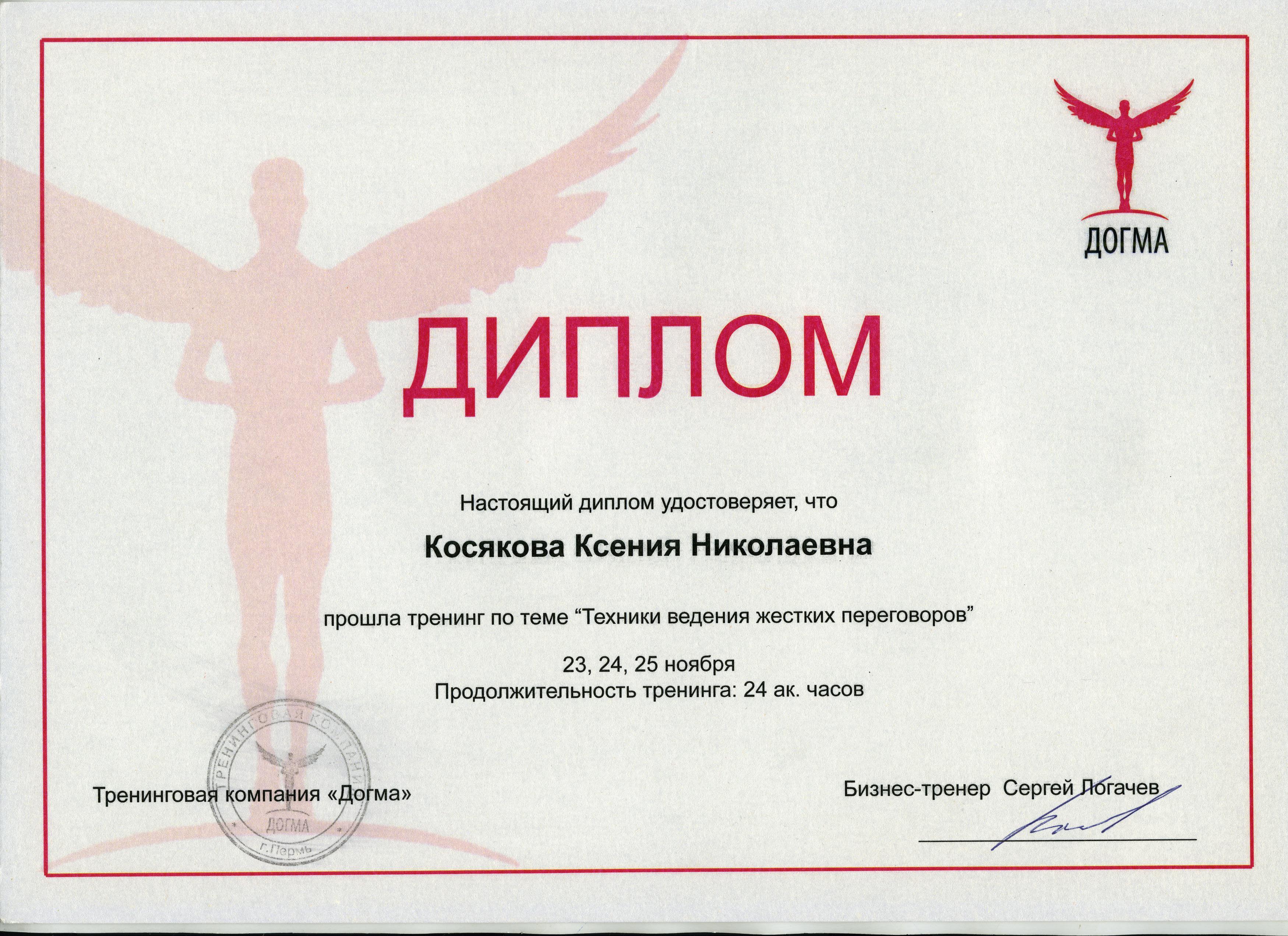 Сертификаты Ксении Шварц 8