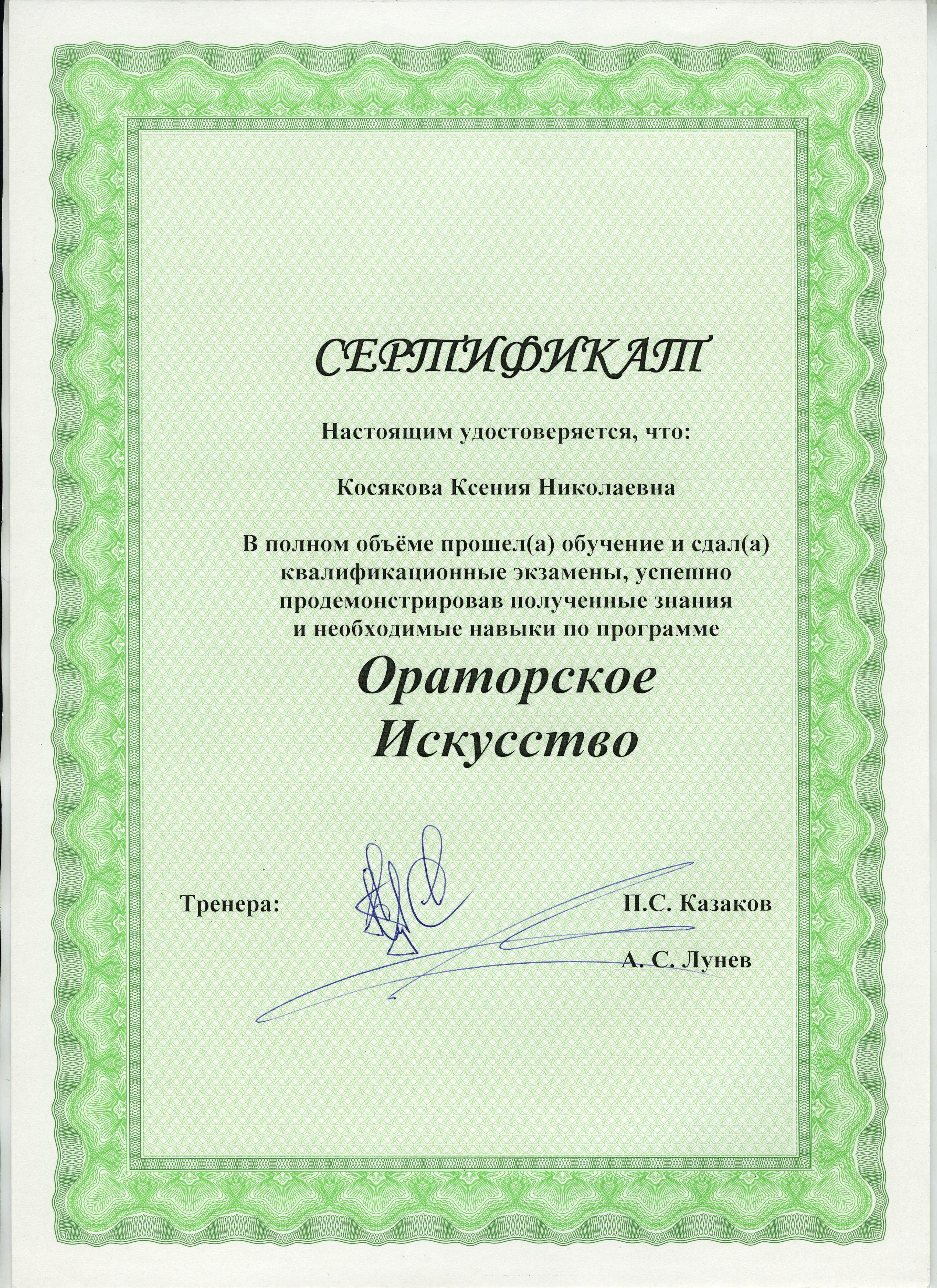 Сертификаты Ксении Шварц 7
