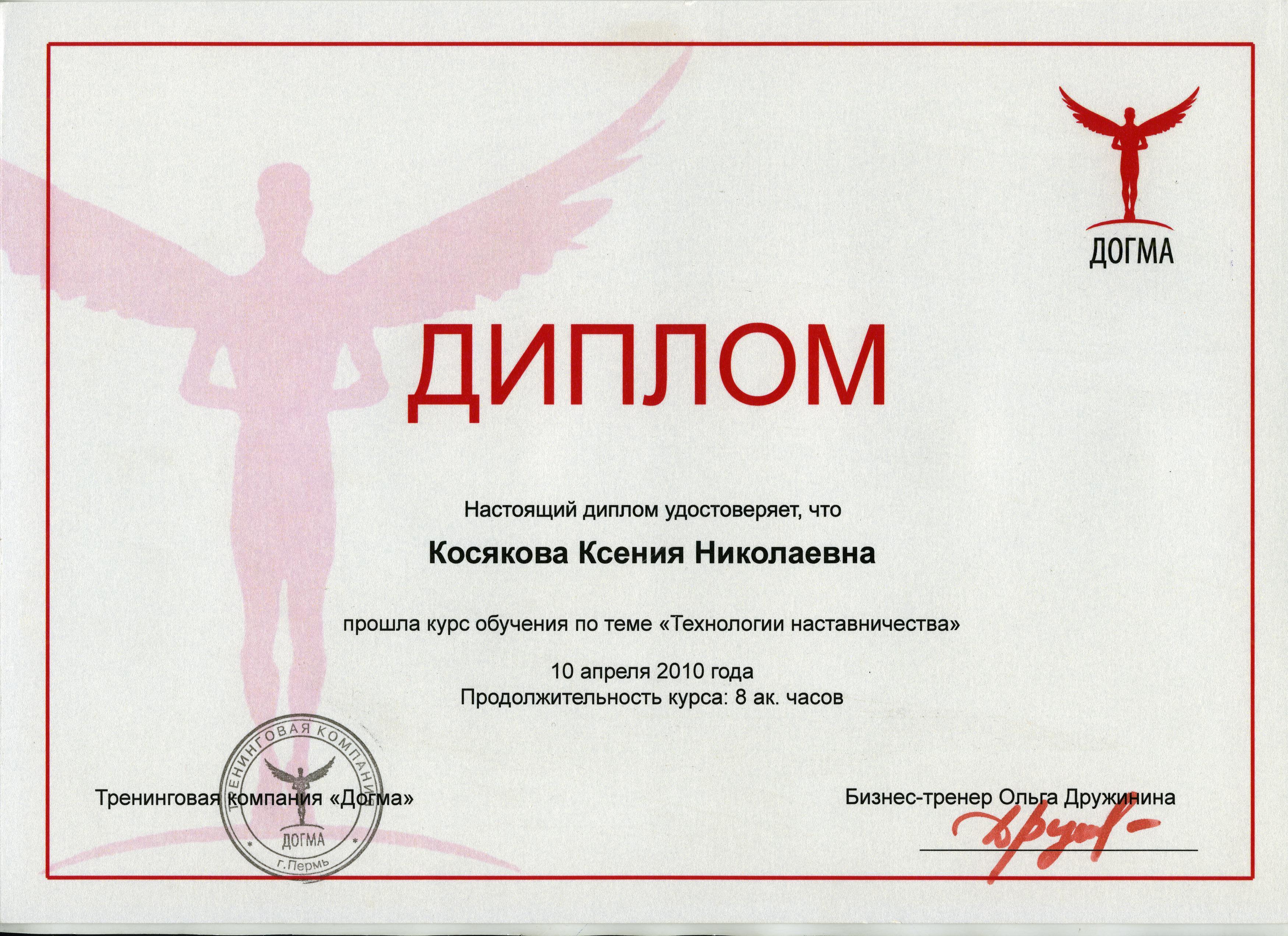 Сертификаты Ксении Шварц 6