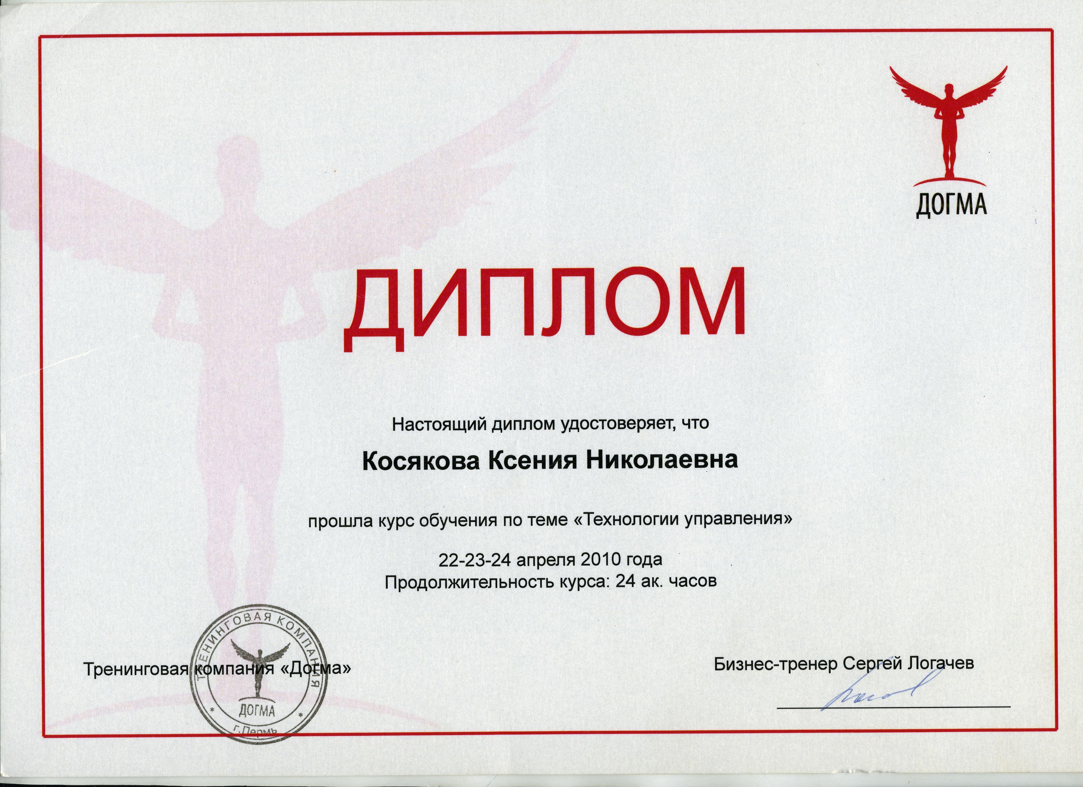 Сертификаты Ксении Шварц 4