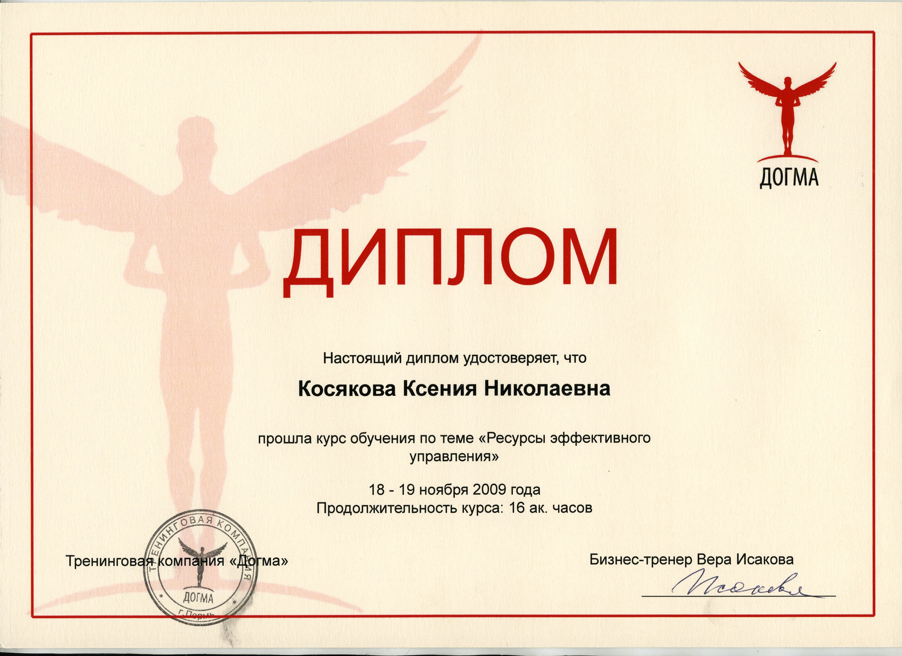 Сертификаты Ксении Шварц 1