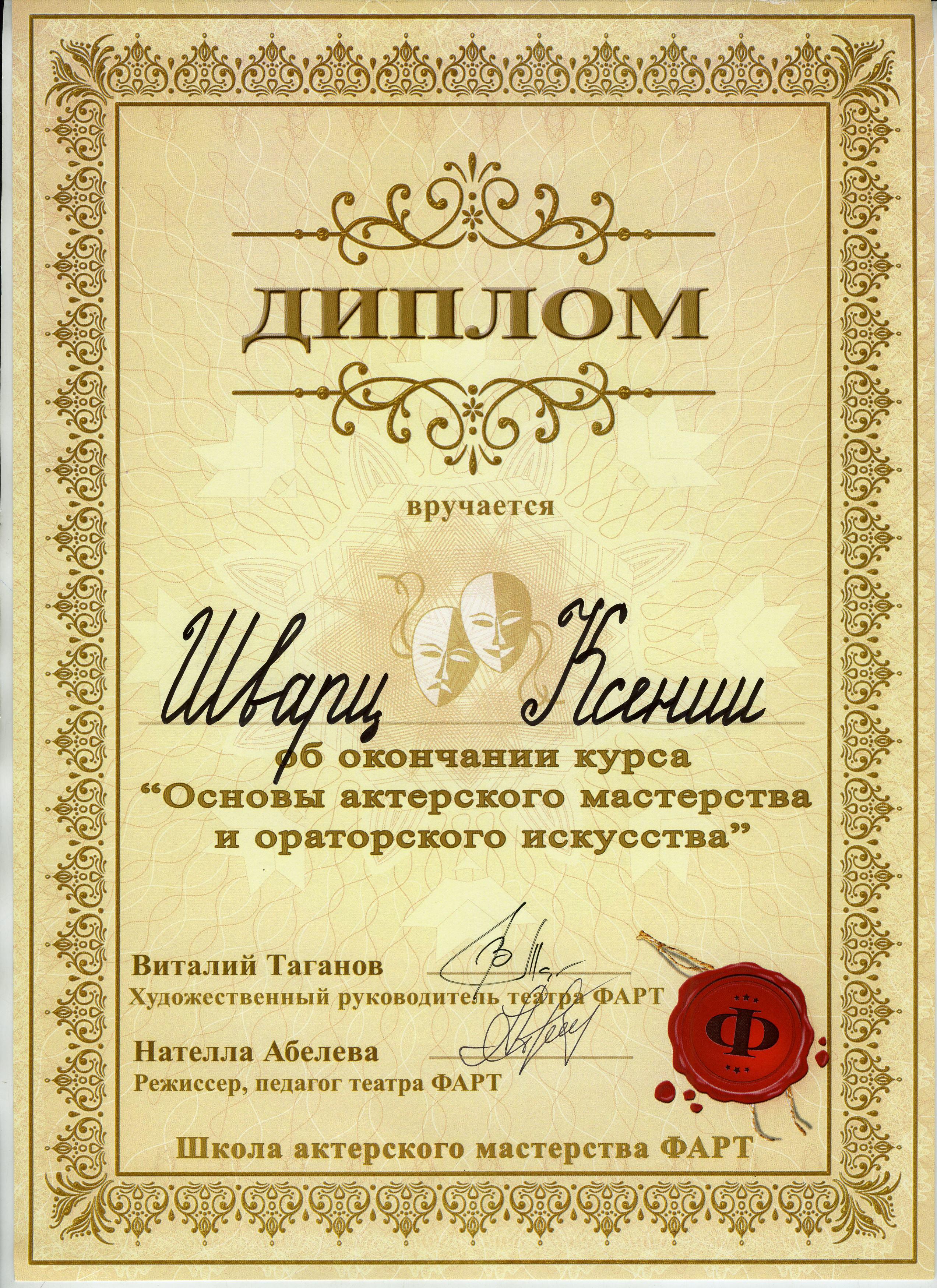 Сертификаты Ксении Шварц 3