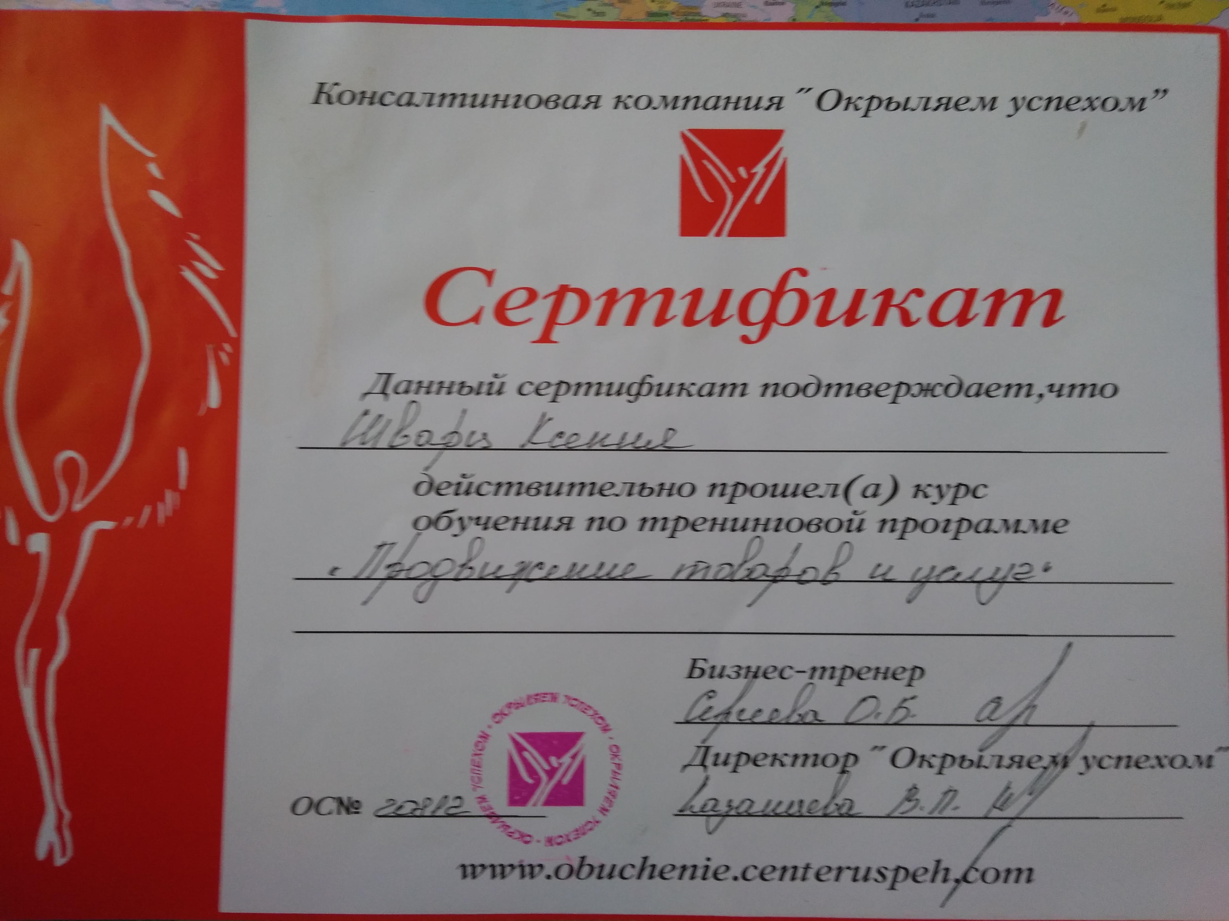 Сертификаты Ксении Шварц 2
