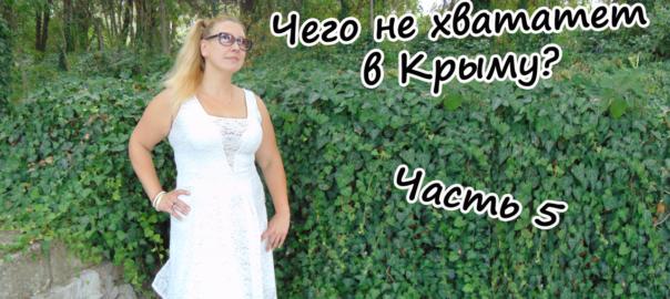 Крым на ПМЖ: Чего не хватает в Крыму