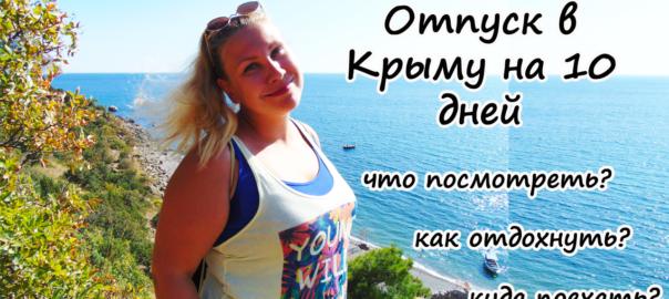 Крым отдых: 10 дней на отпуск в Крыму