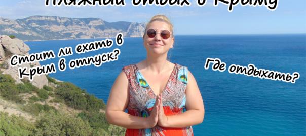 Крым отдых: пляжный отдых в Крыму
