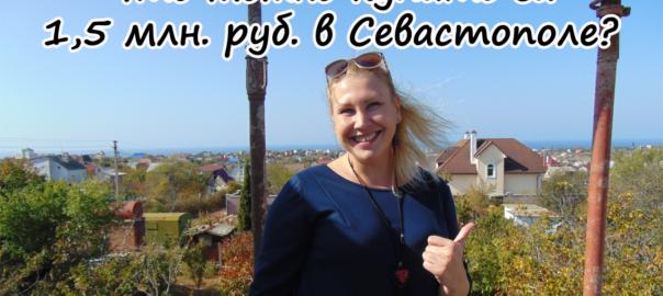 Крым на ПМЖ: Недвижимость Севастополя до 1,5 млн. руб.