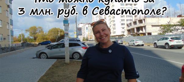Крым на ПМЖ: Недвижимость Севастополя до 3 млн. руб.