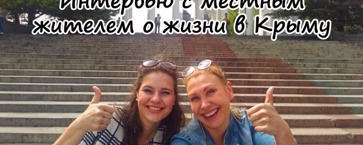 Крым на ПМЖ: интервью с местным жителем о жизни в Крыму