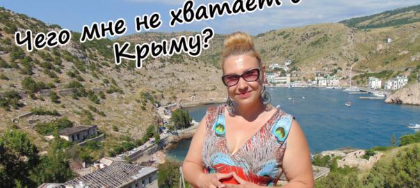 Чего не хвататет в Крыму