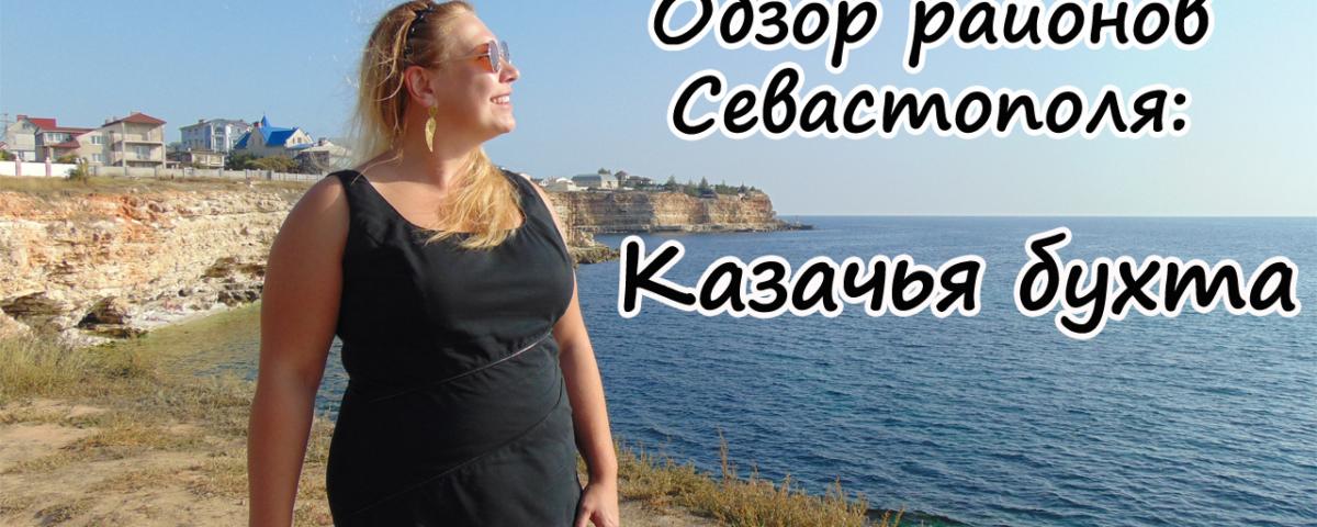 Районы Севастополя: Казачья бухта Севастополя