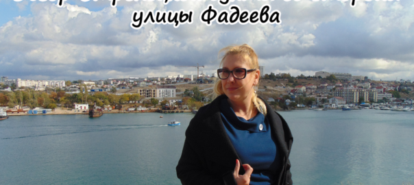 Крым на ПМЖ: Фадеевский квартал. Вид на бухту