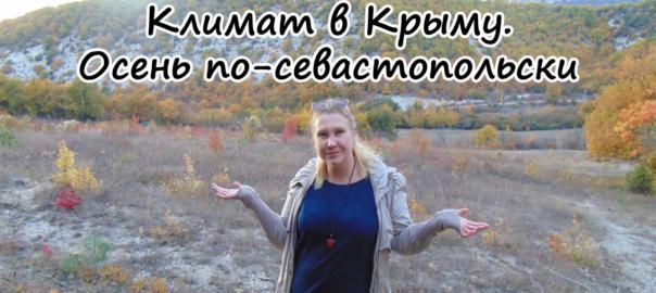 Крым на ПМЖ: Погода в Севастополе