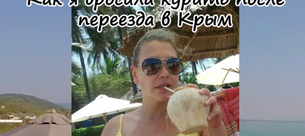 Как я бросила курить после переезда в Крым