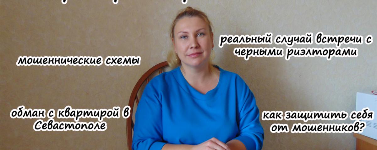 Черные риэлторы в Севастополе! Мошенническая схема при покупке квартиры в Севастополе