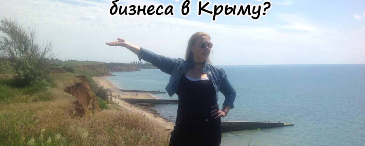 Крым на ПМЖ: гранты на бизнес в Крыму