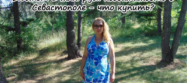 Крым на ПМЖ: недвижимость за 1 млн. руб. в Севастополе