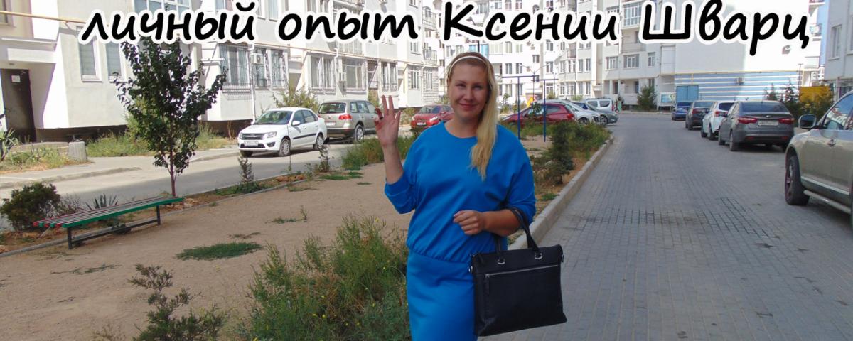 Переезд в Крым на ПМЖ: Работа в Севастополе