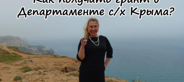 Крым на ПМЖ: гранты в Крыму на сельское хозяйство