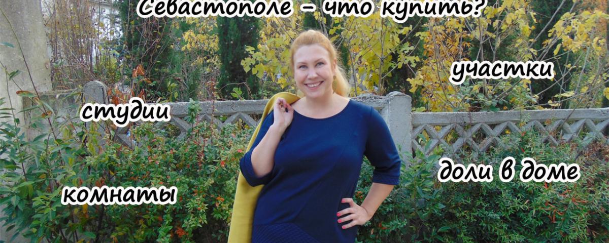 Крым на ПМЖ: Недвижимость за 700 тыс. руб. в Севастополе