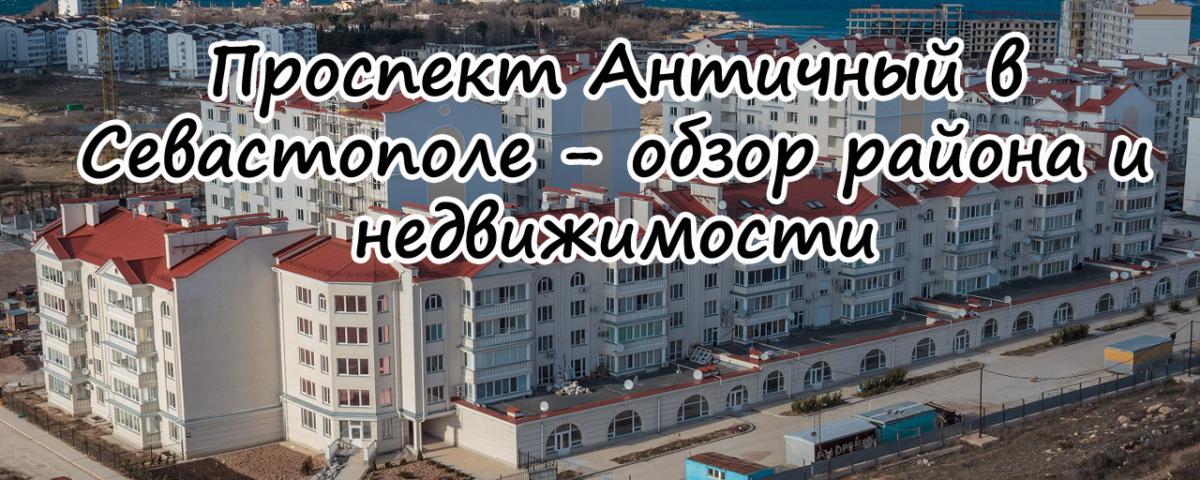 Переезд в Крым на ПМЖ: Античный проспект - дворы и инфраструктура