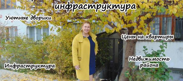 Переезд в Крым на ПМЖ: район Старые Камыши