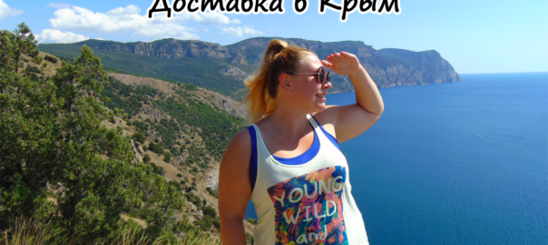 Крым ПМЖ: есть ли доставка в Крым?