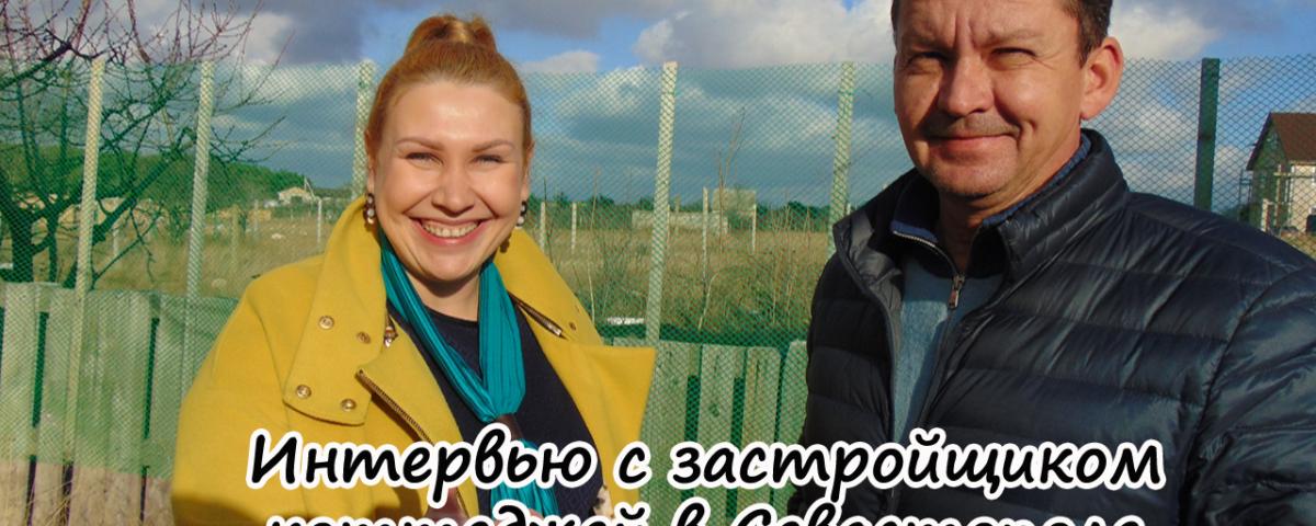 Крым на ПМЖ: Интервью с застройщиком коттеджей в Севастополе